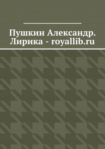 Пушкин Александр. Лирика - royallib.ru